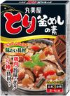 釜めしの素 220円(税抜)