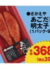 あごだし明太子 368円(税抜)