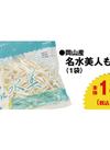 名水美人もやし 18円(税抜)