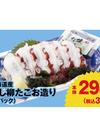 蒸し柳たこお造り 298円(税抜)