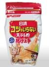 コツのいらない天ぷら粉 218円(税抜)