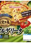 マルゲリータピザ 258円(税抜)