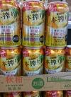 本絞り秋柑 105円(税抜)