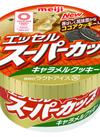 エッセルスーパーカップキャラメルクッキー 91円(税抜)