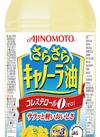 味の素さらさらキャノーラ油 158円(税抜)