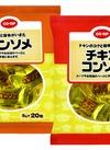 コープコンソメ・チキンコンソメ 168円(税抜)