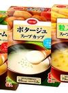 コープスープカップ・コーンクリーム・ポタージュ・粒入りコーン 198円(税抜)