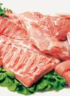 産直大西海SPF豚肉 30%引