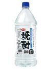 焼酎 20度 1,380円(税抜)
