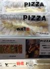 BEYOND PIZZA 158円(税抜)