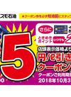 【マックスバリュ東北とコスモ石油の特別企画! 5円引