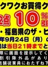 9月24日限定!特別ワクワクお買い得クーポン券! 10%引