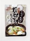 広島だんご汁手づくりセット 278円(税抜)