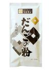だんごの粉 228円(税抜)