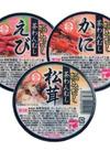 本造り茶わんむし 92円(税抜)