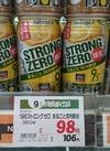 ー196ストロングゼロ河内晩柑 98円(税抜)