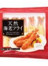 天然海老フライ(大サイズ) 498円(税抜)