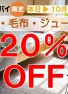 ☆トクバイ限定クーポン☆ 20%引