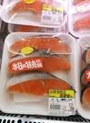 銀鮭 599円(税抜)