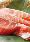生秋鮭切身 145円(税抜)