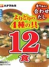 よりどりの4種の具 148円(税抜)