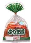 巾着さつま揚 57円(税抜)