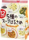 CGC 5種のスープ春雨 258円(税抜)