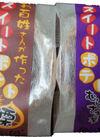 お百姓さんが作ったスイートポテト 120円(税抜)
