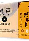 神戸スイートポテトドーナツ 578円(税抜)
