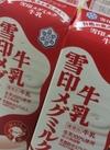 メグミルク牛乳 177円(税抜)