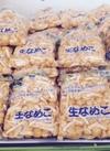 なめこ 49円(税抜)