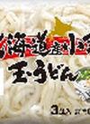 北海道産小麦の玉うどん 94円(税抜)