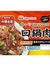中華名菜 298円(税抜)
