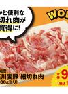 窪川麦豚細切れ肉 98円