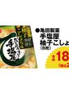 手塩屋柚子こしょう味 188円(税抜)