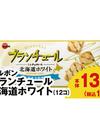 ブランチュール北海道ホワイト 130円(税抜)