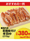 若鶏味付け手羽中 380円(税抜)