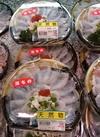 かわはぎ刺身 595円(税抜)