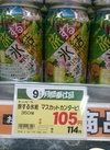 旅する氷結 マスカットカンタービレ 105円(税抜)
