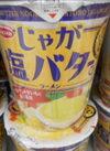 じゃが塩バター味ラーメン 178円(税抜)