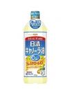 日清キャノーラ油 157円(税抜)