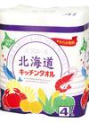 北海道キッチンタオル 147円(税抜)
