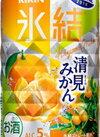 氷結 清美みかん 98円(税抜)