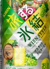 旅する氷結マスカットカンタービレ 98円(税抜)