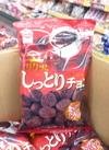 しっとりチョコ 68円(税抜)