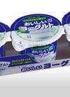 おいしいヨーグルト 68円(税抜)