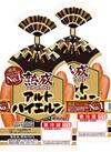 グランドアルトバイエルン 358円(税抜)