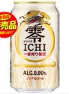 ノンアルコールビール「キリン零ICHI」 2,399円(税抜)