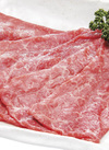 牛しゃぶしゃぶ用(もも肉又は肩肉) 880円(税抜)