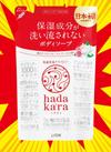 hadakara ボディソープ 298円(税抜)